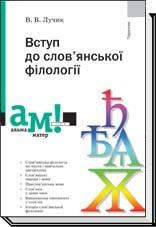 Введение в славянскую филологию Второе издание Лучик