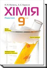 Химия 9 класс Попель П.П.