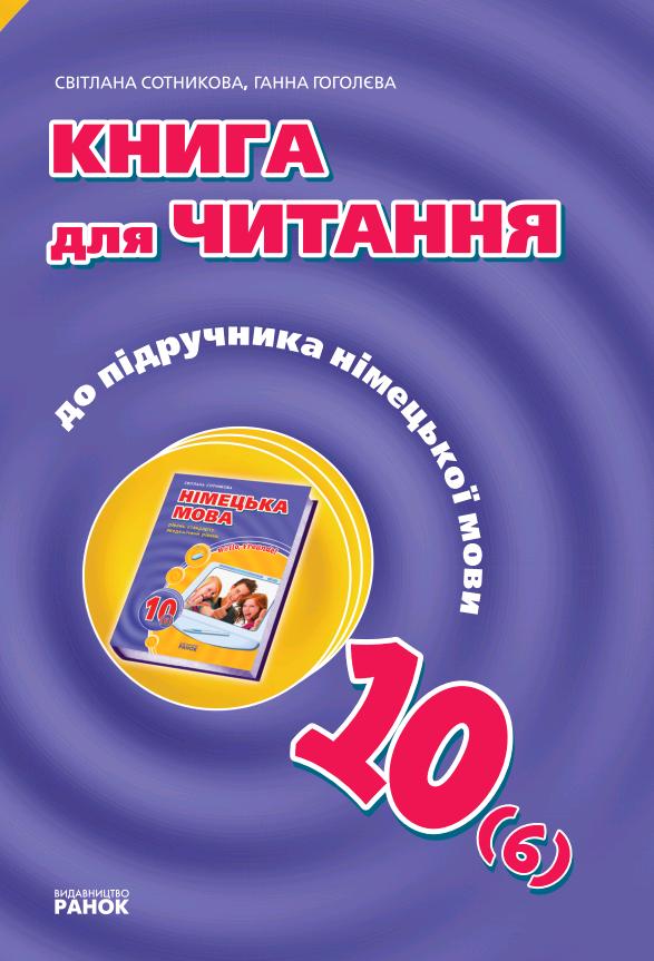С.и сотникова 10 класс hallo freinde