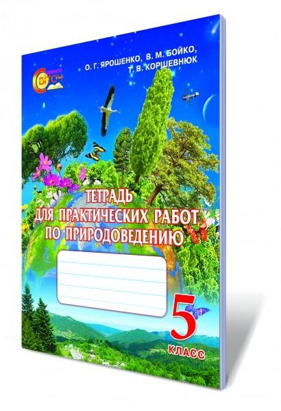 Природознавство Робочий Зошит 5 клас Коршевнюк