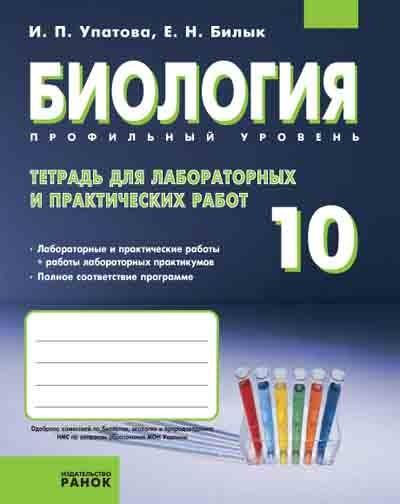 Тетрадь для практических работ по биологии 10 класс упатова билык