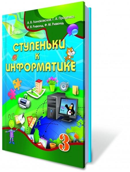 Учебник 3 кл Ступеньки к информатике Ломаковская Г.В., Проценко Г.А.