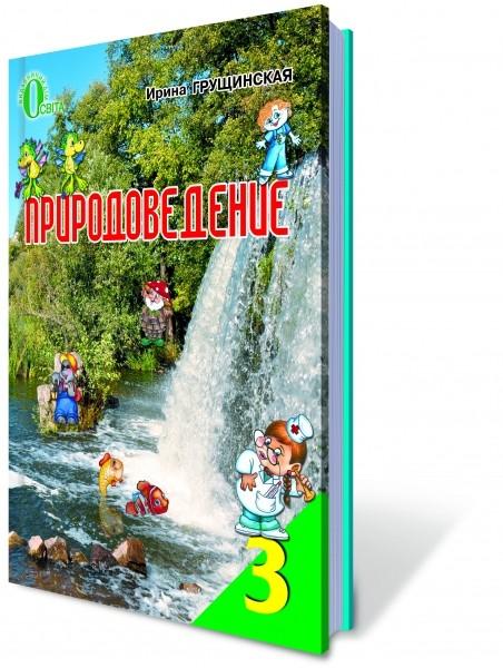 Природоведение 3 кл Учебник Грущинская І.В. (рус)
