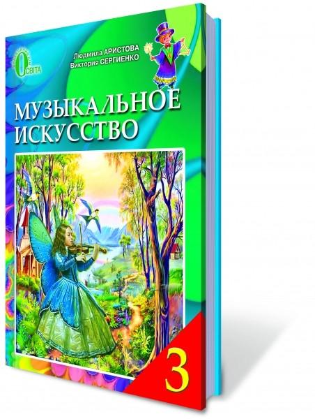 Учебник 3 класс Музыкальное искусство Аристова Л.С., Сергиенко В.В.