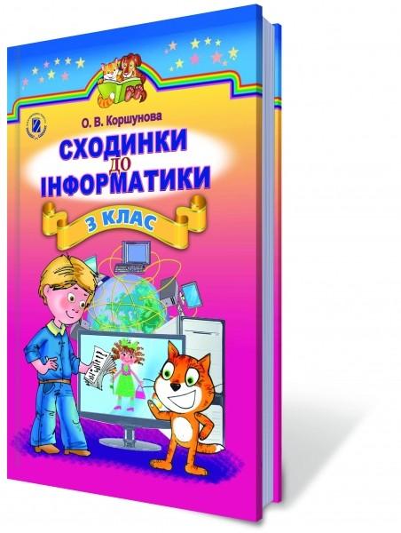Учебник 3 класс Ступеньки к информатике Коршунова О. В.