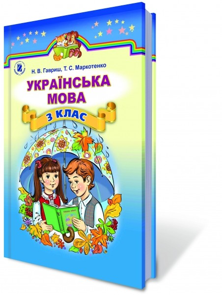 Учебник Украинский язык 3 класс (для учебных заведений с обучением на русском языке) Гавриш Н.В., Маркотенко Т.С.