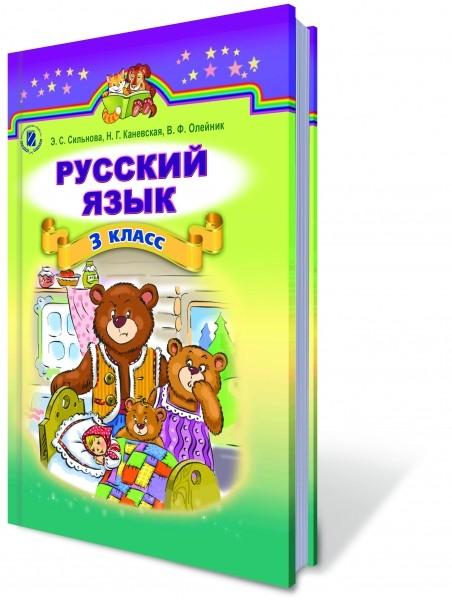 Учебник 3 кл Русский язык Сильнова Е.С., Каневская Н.Г., Олейник В.Ф.