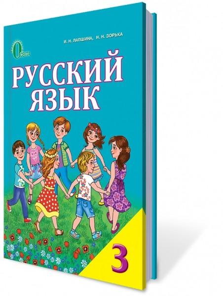 языку лапшина класса по решебник зорька русскому 3