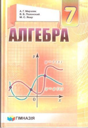 Мерзляк Алгебра 7 класс Учебник