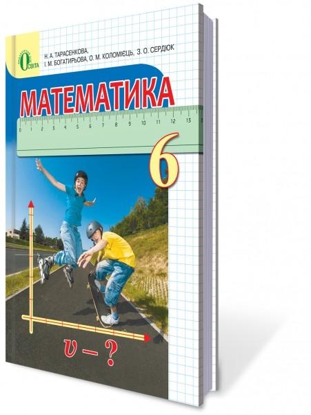 тарасенкова гдз до книжки з математики