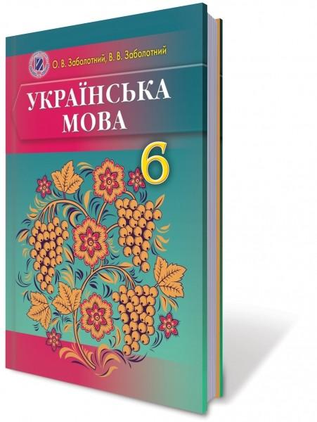 Решебник по украинской мове 7 класс заболотный