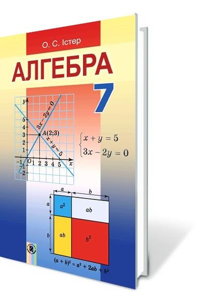 Гдз по алгебре 7 класс по новой программе 2018