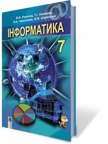 Учебник по информатике 7 класс фгос читать.