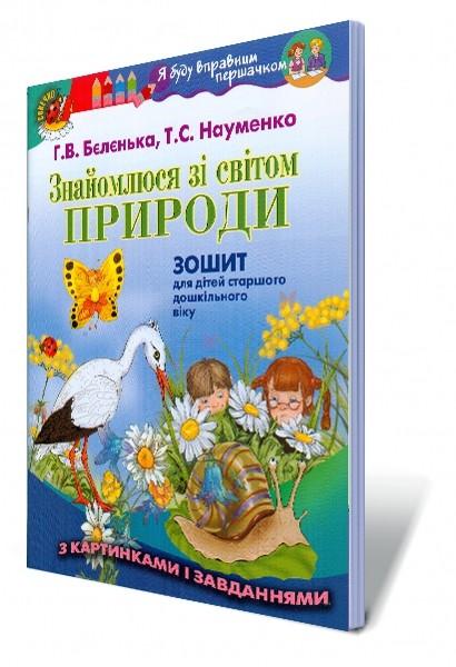 Знайомлюся зі світом природи Зошит для дітей старшого дошкільного віку