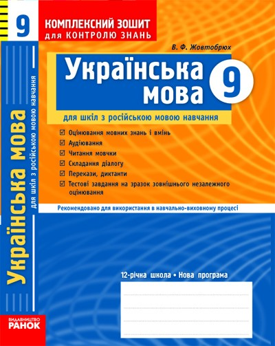 ГДЗ (відповіді) Русский язык 9 класс Пашковская, Михайловская