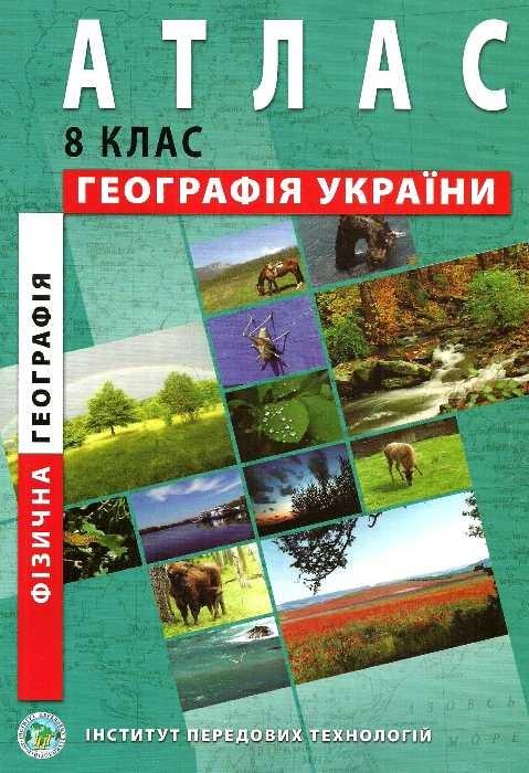 Атласы по географии 10 класс украина