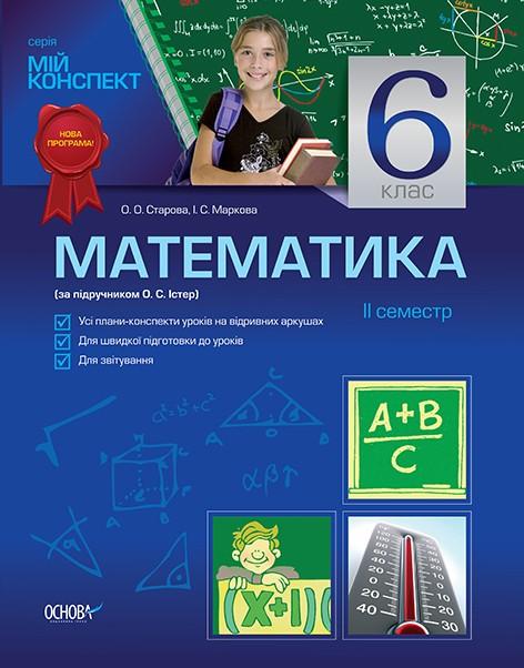 Мой конспект Математика 6 класс IІ семестр по учебнику Истер