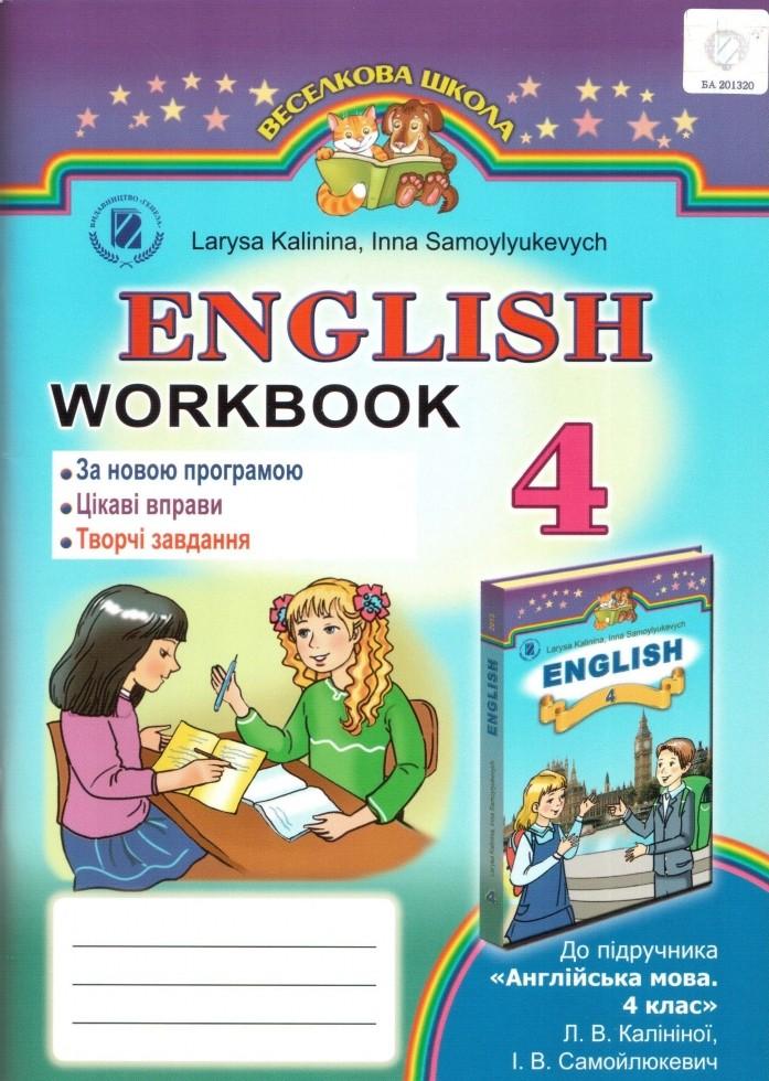 Английский несвит 4 класс