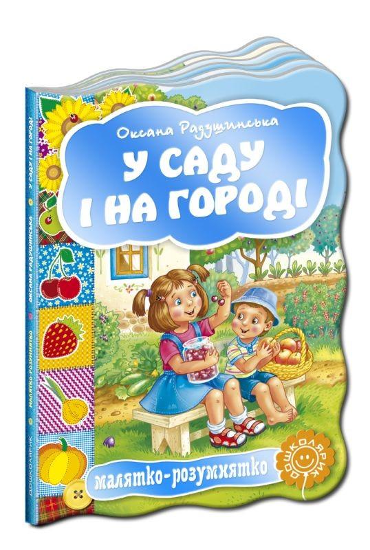 В саду и на огороде Серия Малятко-розумнятко