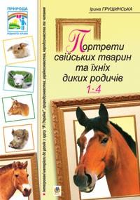 """Портрети свійських тварин та їхніх диких родичів. Інтегровані матеріали до уроків з курсу """"Я і Україна"""", природознавства, українознавства, народознавства та читання"""