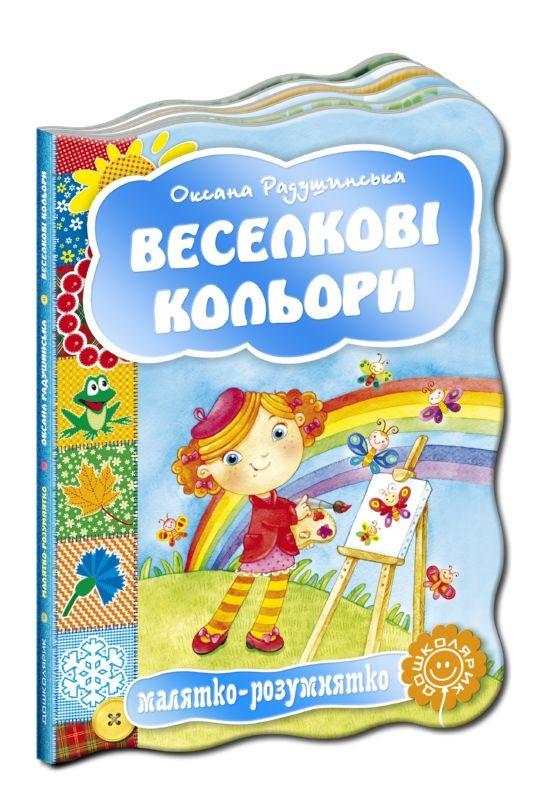 Радужные цвета Серия Малятко-розумнятко