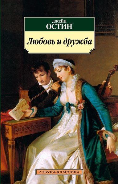 Любовь и дружба