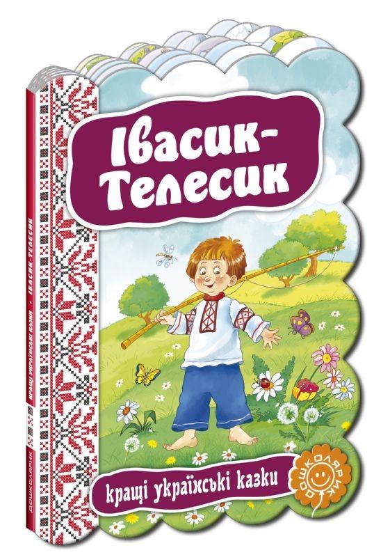 Ивасик Телесик