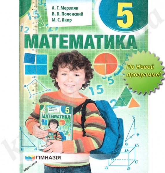 5 класс математика гдз сборник мерзляк