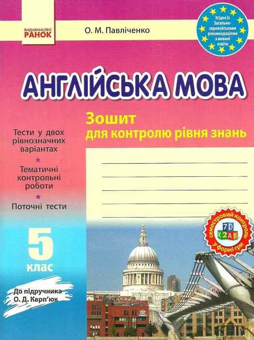 тетрадь по контрольным работам по английскому языку 3 класс к учебнику карпюк
