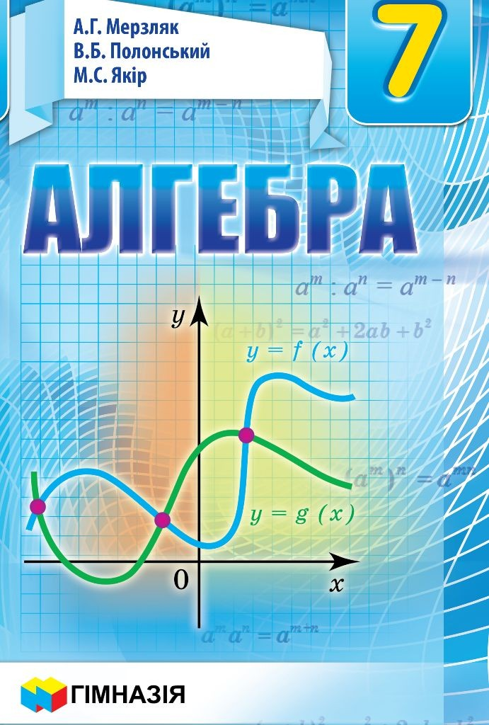 "Мерзляк Алгебра 7 класс Учебник ""Гимназия"""