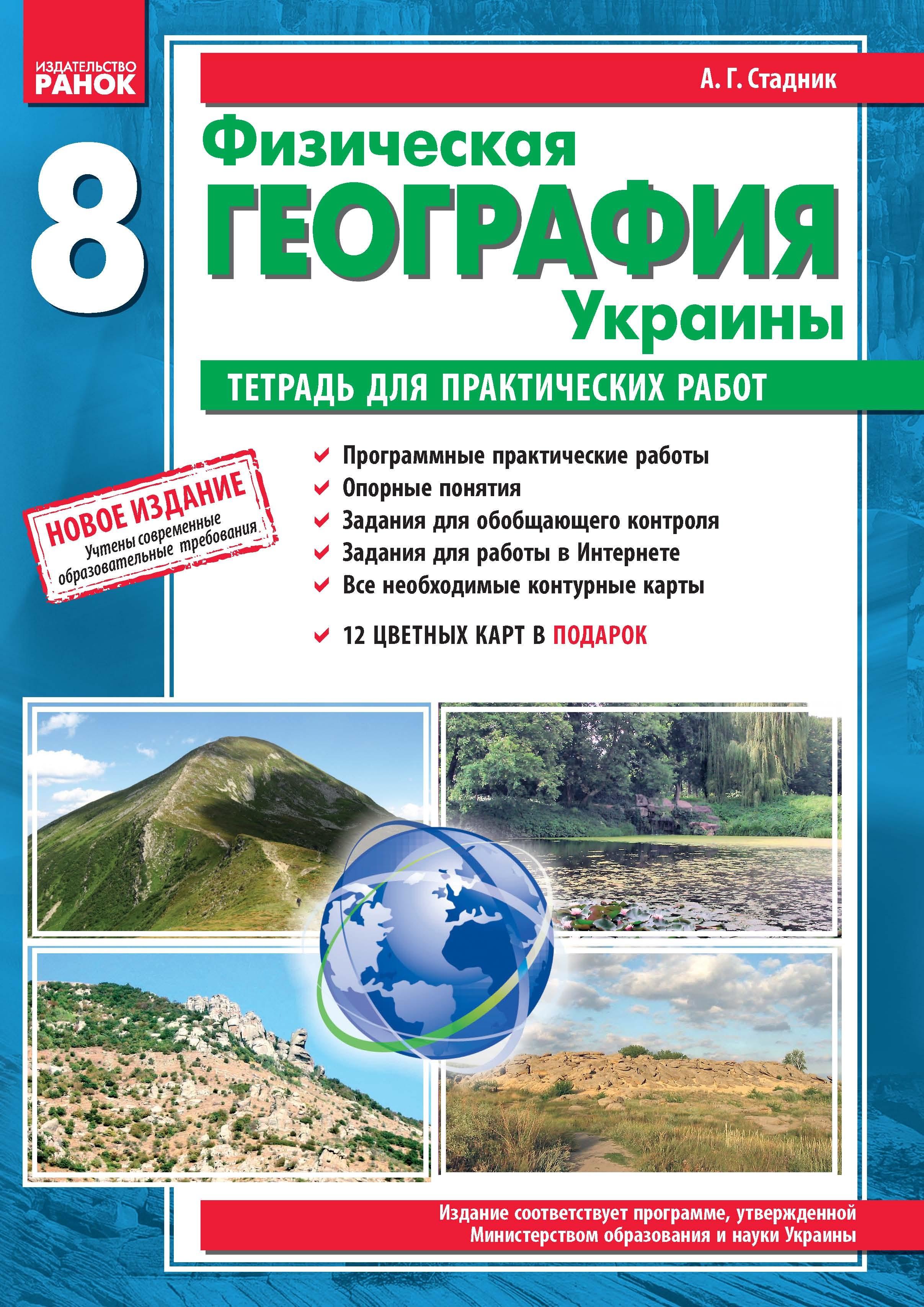 Практическая тетрадь по географии украины 8 класс
