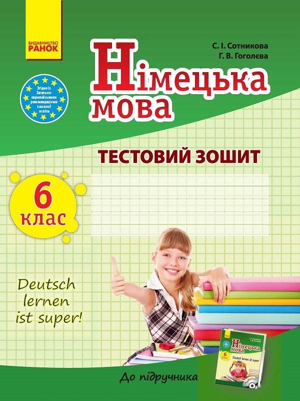 Сотникова немецкий тетрадь для контроля знаний 6 класс