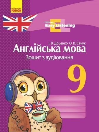 Англійська мова 9 клас Зошит з аудіювання
