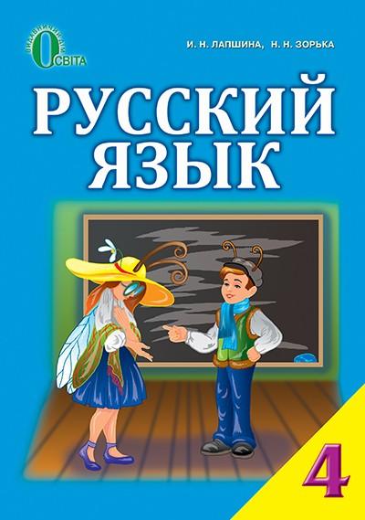Учебник по русскому 4 класс лапшина, зорька 2015.