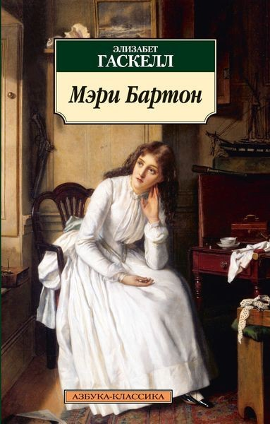Мэри Бартон