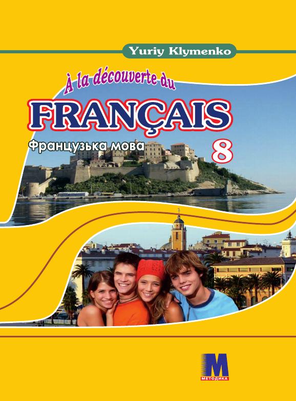 Учебник по французскому синяя птица 8 класс гдз