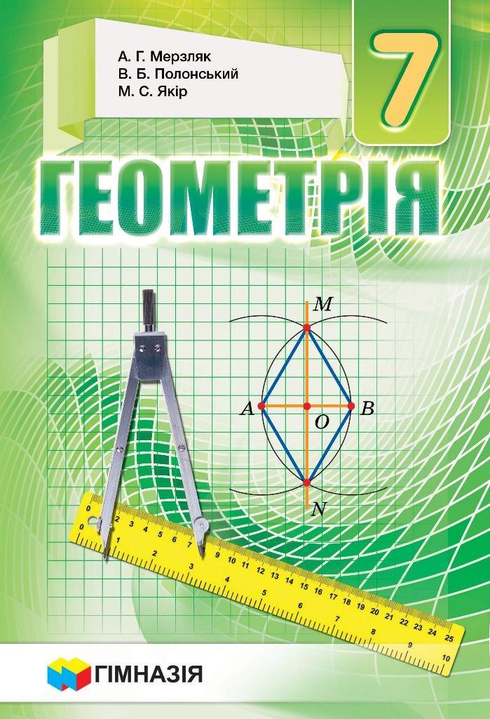 Мерзляк Геометрия 7 класс Учебник (мягкая палитурка.)