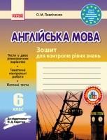 Ранок  английский язык 6 класс Тетрадь для контроля знаний Павличенко (к уч.Карпюк)