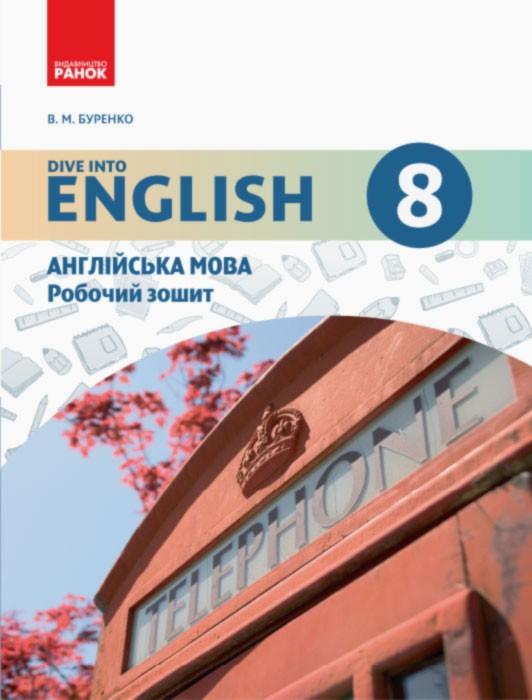 Решение книжки из английского dive into english 6 класс буренко