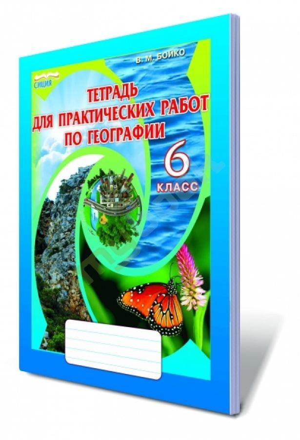 Практические работы по географии 8 класс украина бойко