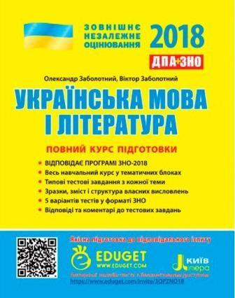 ЗНО 2018 Українська мова і література Повний курс підготовки