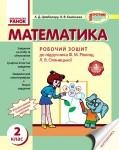 Рабочая тетрадь Математика 2 класс 2 части К учебнику Ф.М.Ривкинд. Л.В.Оляницкая