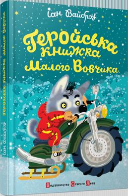 Геройская  книга Малого Вовчика