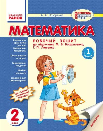 Математика Рабочая тетрадь 2 класс Назаренко А