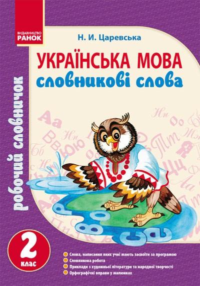 Словарные Слова Украинского Языка 1-4