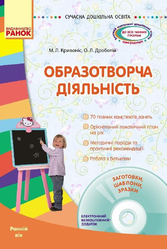 Образотворча діяльність Ранній вік + CD-диск