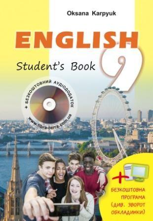 Англ мова 9 класс Учебник