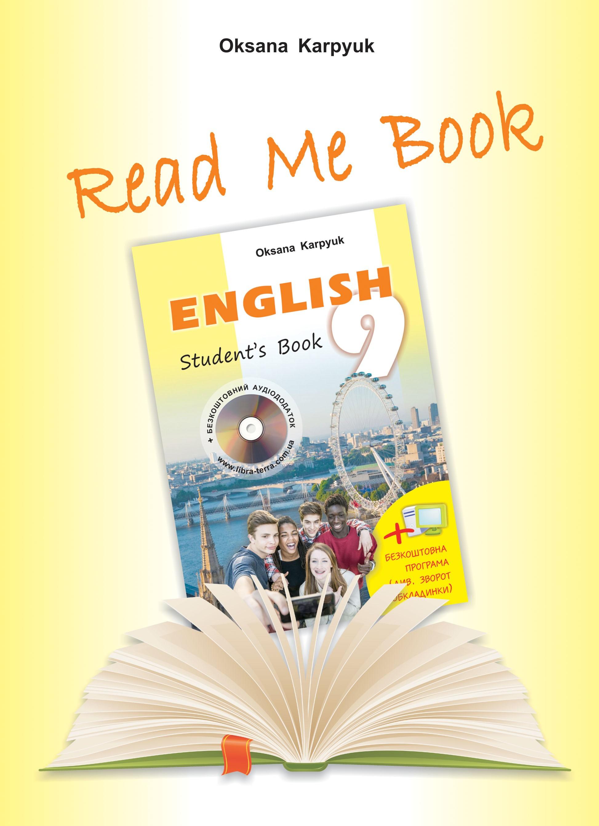 Read me book 9 клас