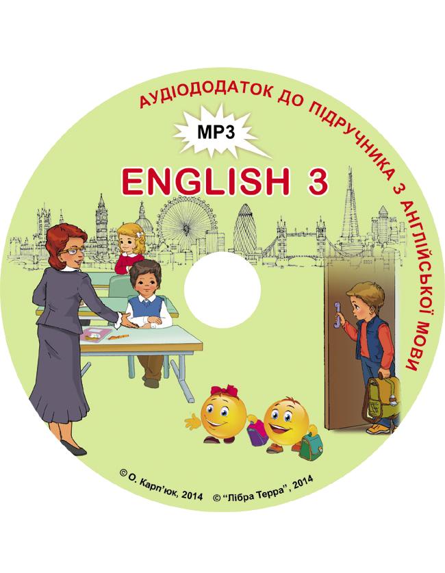 Английский для детей 3 класс карпюк оксана