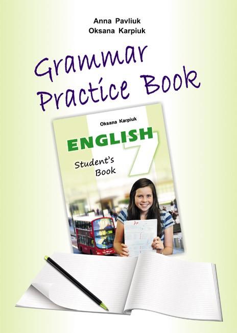 учебник английский карпюк 7 класс